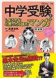 中学受験をしようかなと思ったら読むマンガ 新装版 (日経DUALの本)