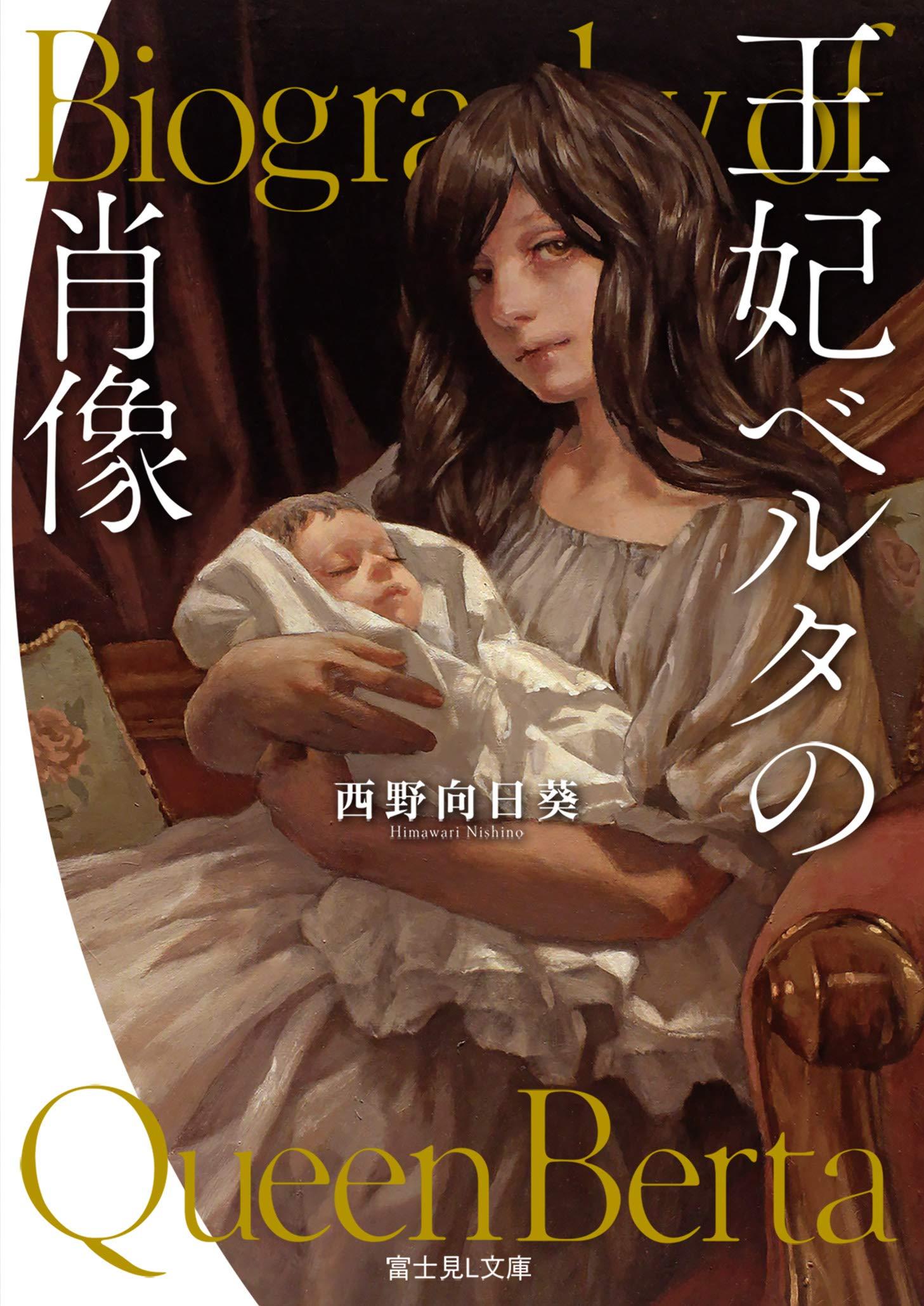 ~うっかり陛下の子を妊娠してしまいました~ 王妃ベルタの肖像
