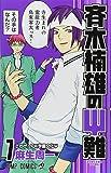 斉木楠雄のサイ難 7 (ジャンプコミックス)