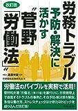 """改訂版 労務トラブル予防・解決に活かす""""菅野「労働法」"""""""