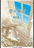 空の彼方 (メディアワークス文庫)