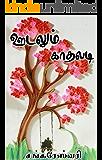 ஊடலும் காதலடி (முழுக்கதை): Oodalum Kathaladi (Full part) (Tamil Edition)