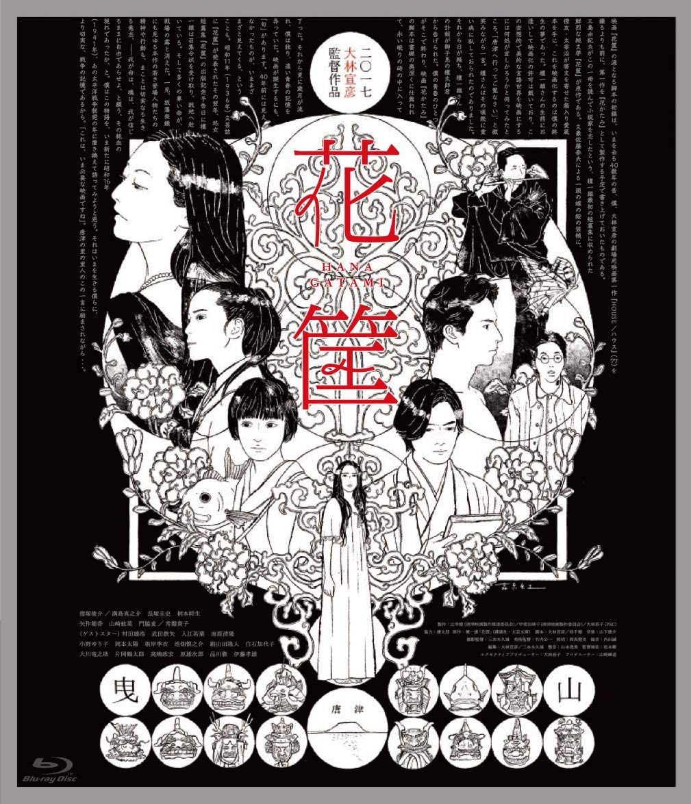 Amazon.co.jp | 花筐/HANAGATAMI [Blu-ray] DVD・ブルーレイ - 窪塚 ...