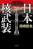 日本核武装 (幻冬舎単行本)