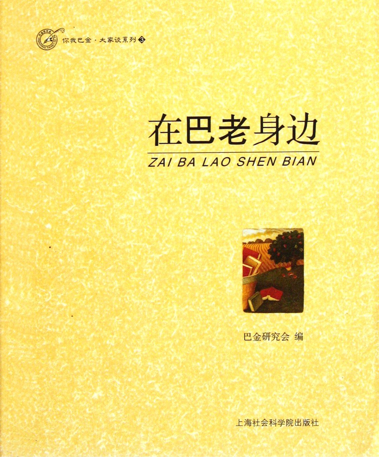 Download Around Ba Jin (Chinese Edition) pdf epub