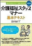 改訂版 介護福祉スタッフのマナー基本テキスト