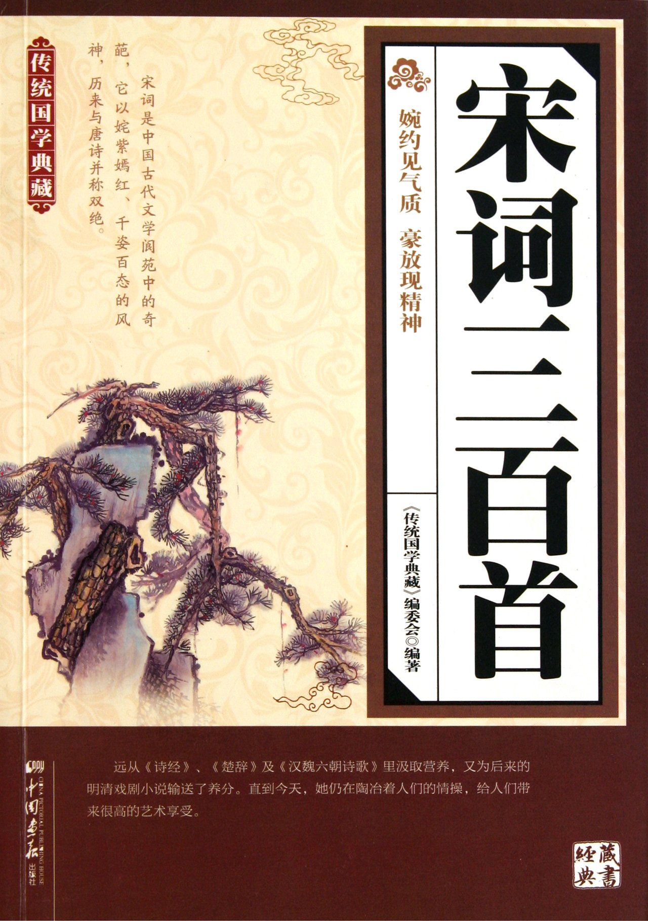 Three-hundred Song Poems - traditional Sinology Collections (Chinese Edition) ebook