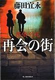 探偵・竹花 再会の街 (ハルキ文庫)