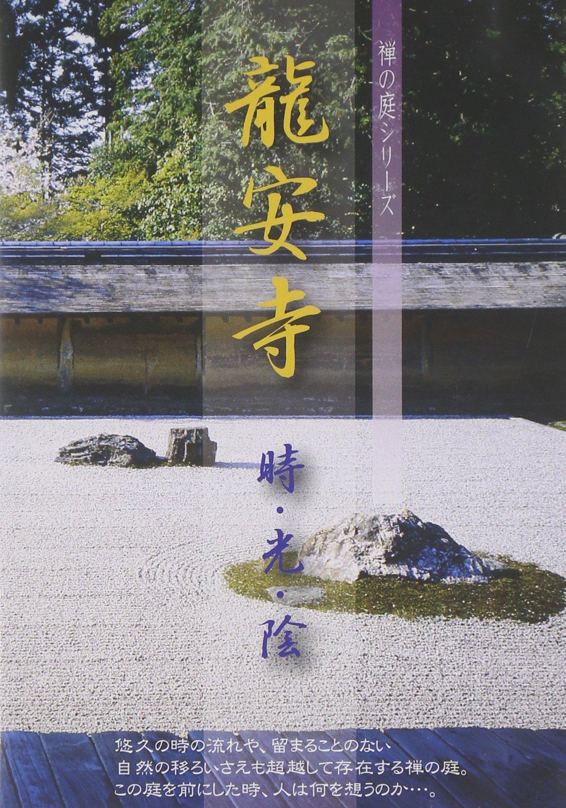 Garden at Ryoanji seriesA light and shade of DVD> Zen [Tankobon Hardcover]
