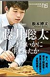 藤井聡太 天才はいかに生まれたか (NHK出版新書)