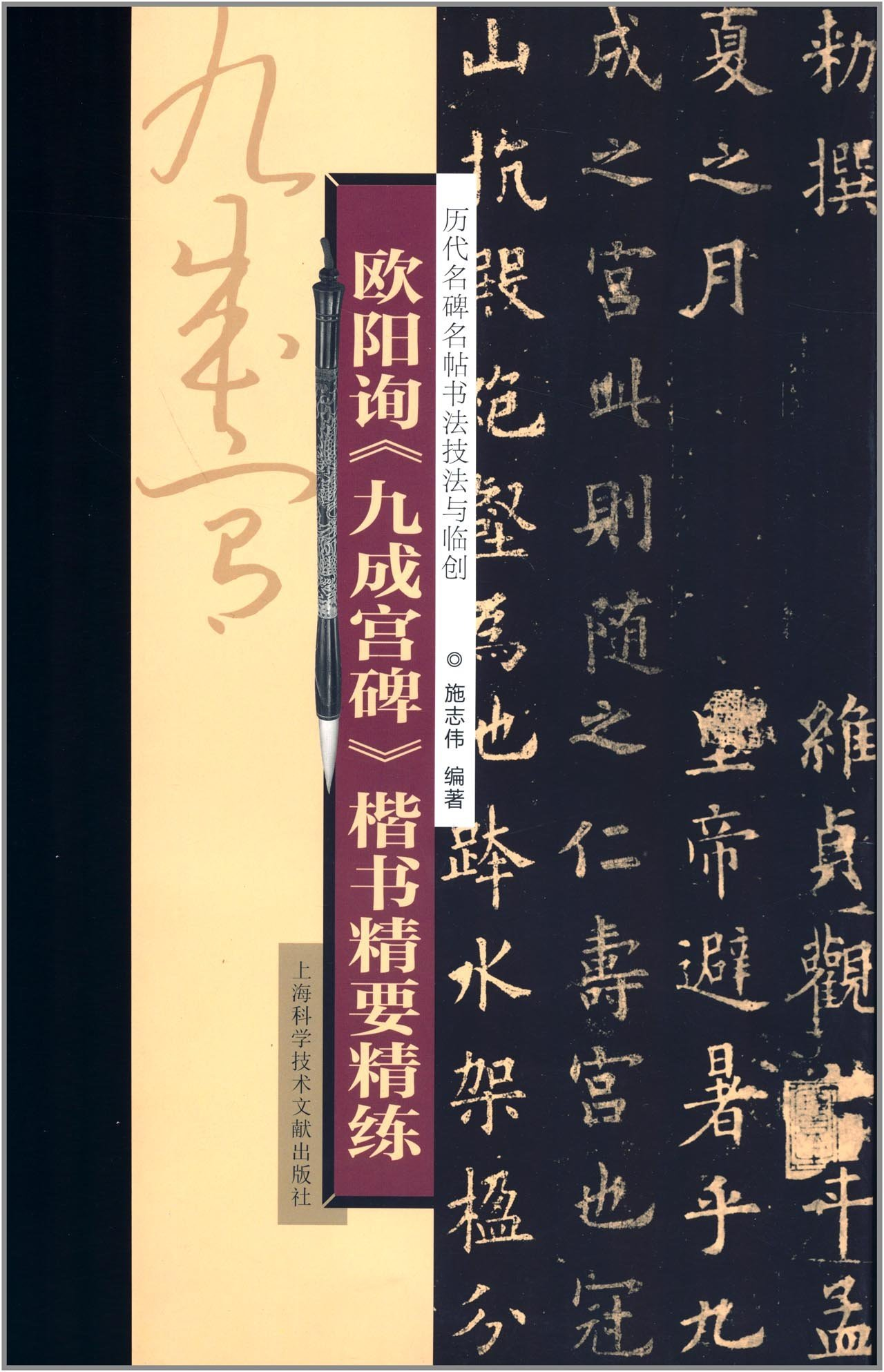 Read Online The past dynasties the name Monument Mingtie calligraphy techniques with Pro Chong: Ouyang Xun. the Jiucheng Gong the monument kaishu Essentials scouring(Chinese Edition) pdf epub
