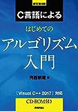 改訂第4版 C言語によるはじめてのアルゴリズム入門