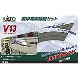 KATO Nゲージ V13 複線高架線路セット R414/381 20-872 鉄道模型 レールセット
