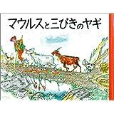 マウルスと三びきのヤギ (大型絵本 (6))