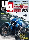 Under400 2017年5月号