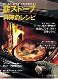 薪ストーブ料理のレシピ―おいしいピザが自宅で焼ける! (CHIKYU-MARU MOOK 別冊夢の丸太小屋に暮らす)