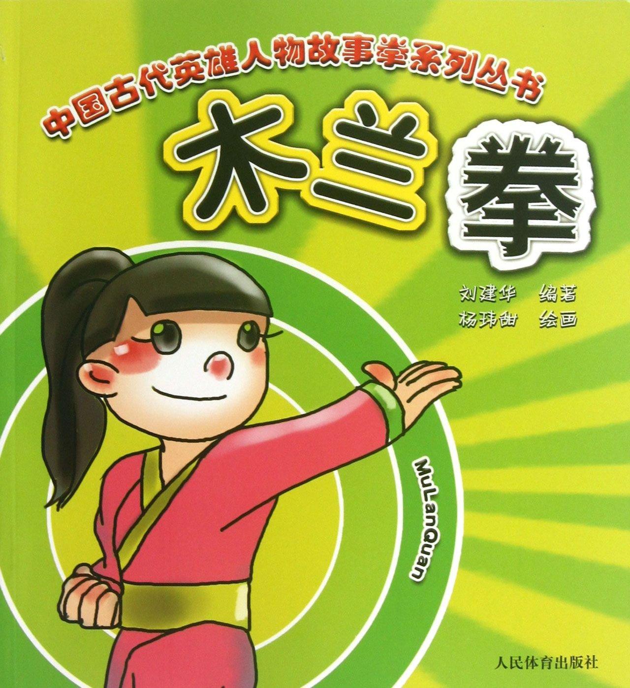 Mulan Style Boxing (Chinese Edition) PDF