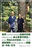禅・チベット・東洋医学――瞑想と身体技法の伝統を問い直す