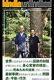 禅・チベット・東洋医学: 瞑想と身体技法の伝統を問い直す