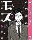 モズ~葬式探偵の憂鬱~ (マーガレットコミックスDIGITAL)