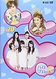ハロプロ・TIME Vol.20 [DVD]