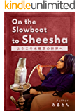 On the Slowboat to Sheesha: ようこそ水煙草の世界へ