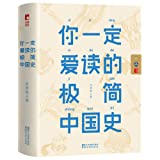 你一定爱读的极简中国史(2017新版•插图珍藏本)