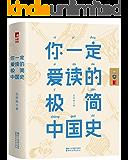 作家榜经典:你一定爱读的极简中国史(一本书让你轻松读懂五千年中国史,史学泰斗吕思勉经典代表作,畅销珍藏本!) (大星文化出品)