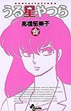 うる星やつら〔新装版〕(5) (少年サンデーコミックス)