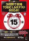 [新形式問題対応/音声DL付]3週間で攻略 TOEIC(R) L&Rテスト 600点! 残り日数逆算シリーズ