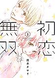 初恋無双 (1) (ジーンLINEコミックス)