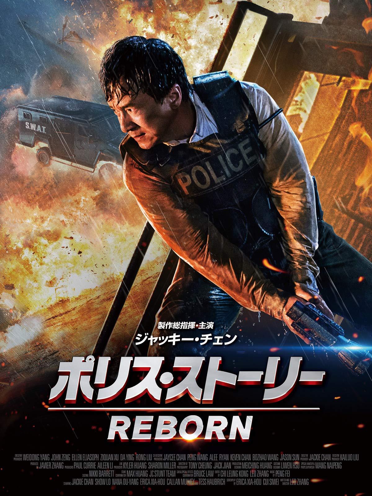 Amazon Co Jp ポリス ストーリー Reborn 吹替版 を観る Prime Video
