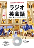 NHK CD ラジオ ラジオ英会話 2013年11月号