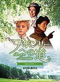 アボンリーヘの道 SEASON1 DVD-BOX