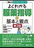図解入門メディカルワークシリーズ よくわかる服薬指導の基本と要点 第3版