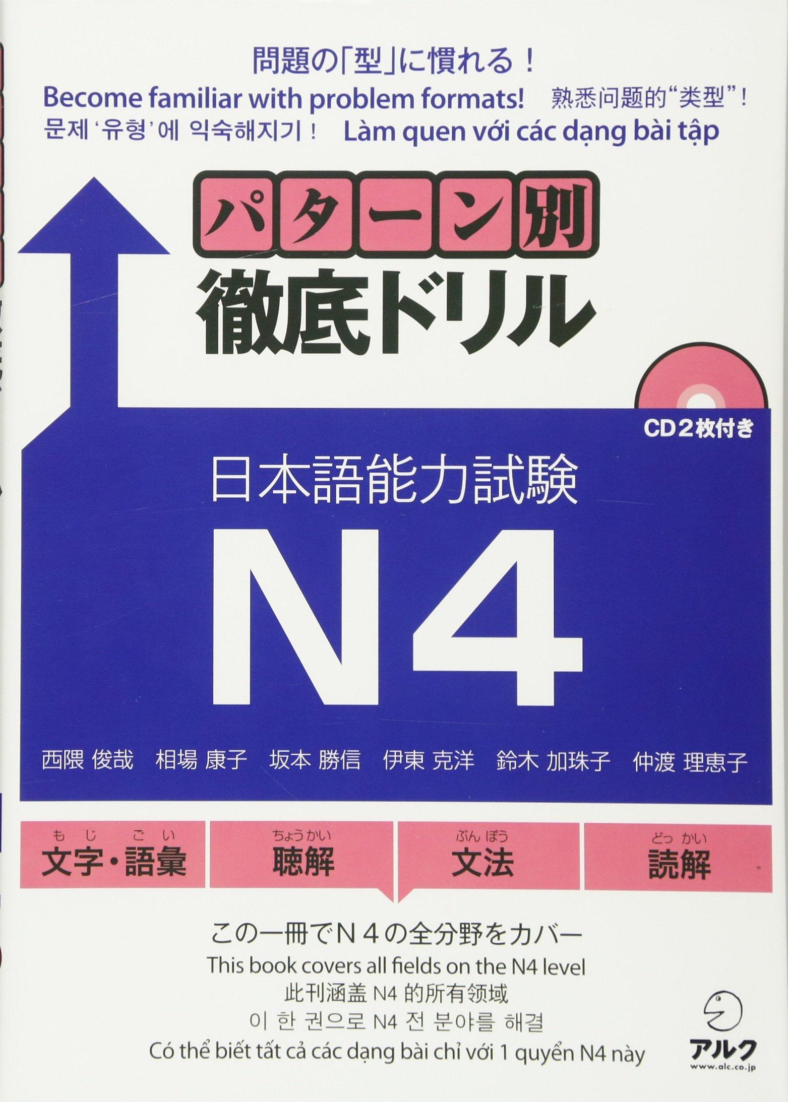 Pattern-Betsu Tettei Drill JLPT N4 with CDs: Shun'ya