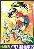 並木橋通りアオバ自転車店 (9) (YKコミックス (349))