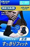 日本シグマックス メディエイド サポーター すっきりフィット 足首  S ブラック 男女兼用 左右兼用