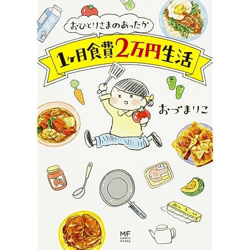 KADOKAWA おひとりさまのあったか1ヶ月食費2万円生活