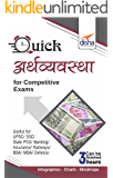 Quick Bharat Ki Arthvyawastha for Competitive Exams (Hindi Edition)