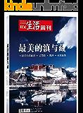 三联生活周刊·智识精选系列·最美的滇与藏:最美的滇藏线 去墨脱 腾冲 西双版纳