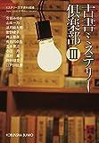 古書ミステリー倶楽部III (光文社文庫)