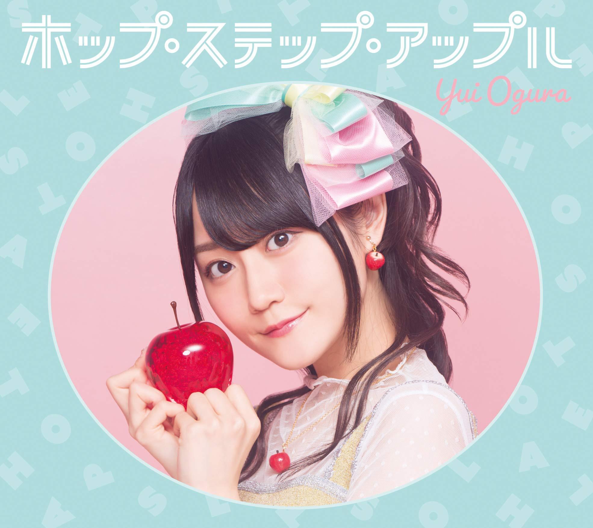 小倉唯/ホップ・ステップ・アップル(CD+BD盤)