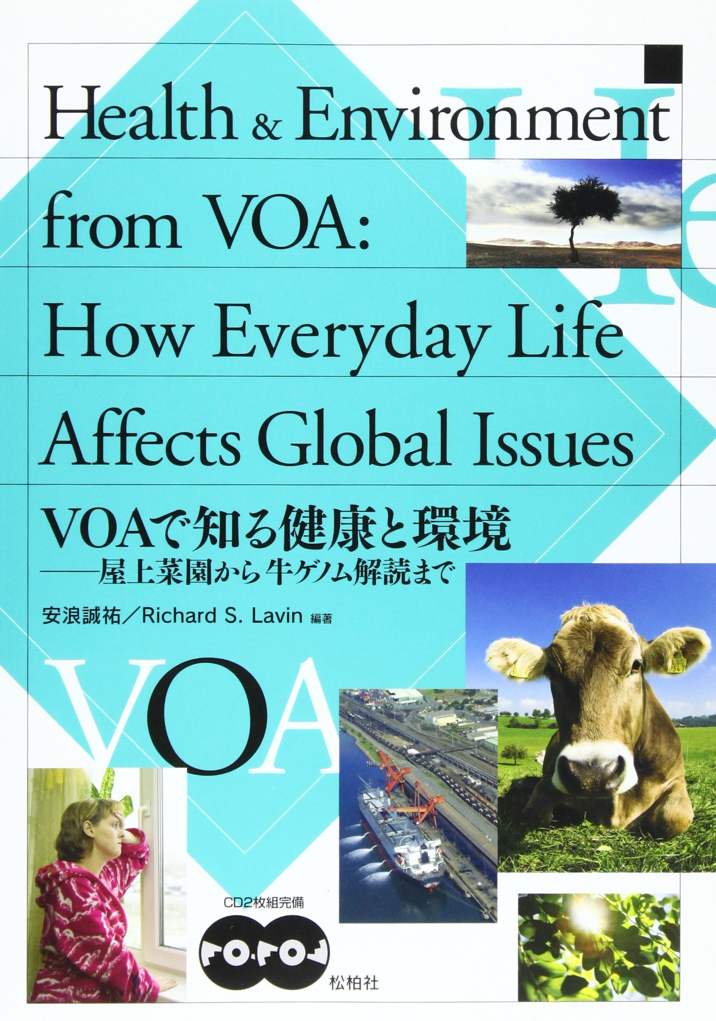To cattle genome sequencing from the rooftop garden - environment and health to know in VOA (2010) ISBN: 4881986341 [Japanese Import]
