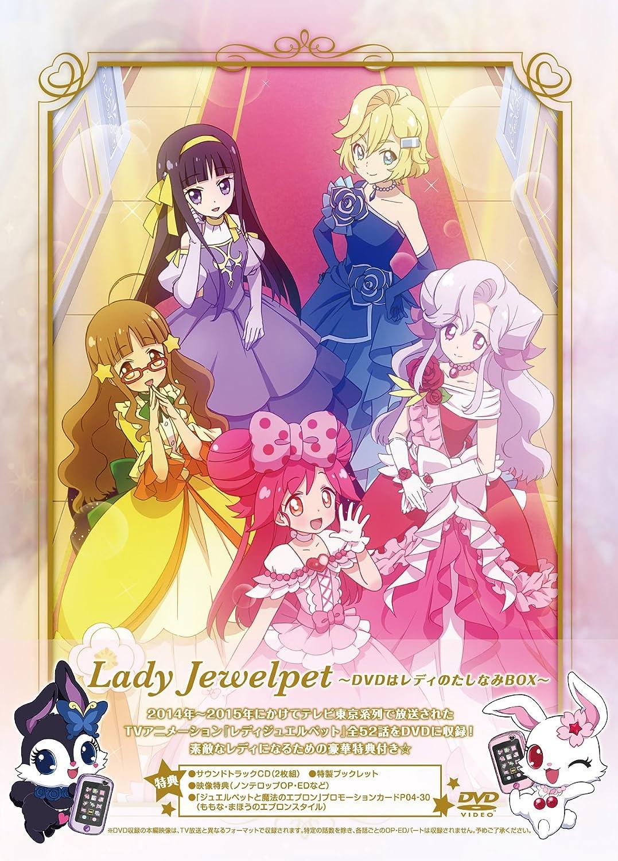 TVアニメ「レディ ジュエルペット」~DVDはレディのたしなみBOX~ B00UY5H44Q