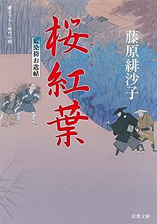 藍染袴お匙帖 : 10 雪婆 (双葉...
