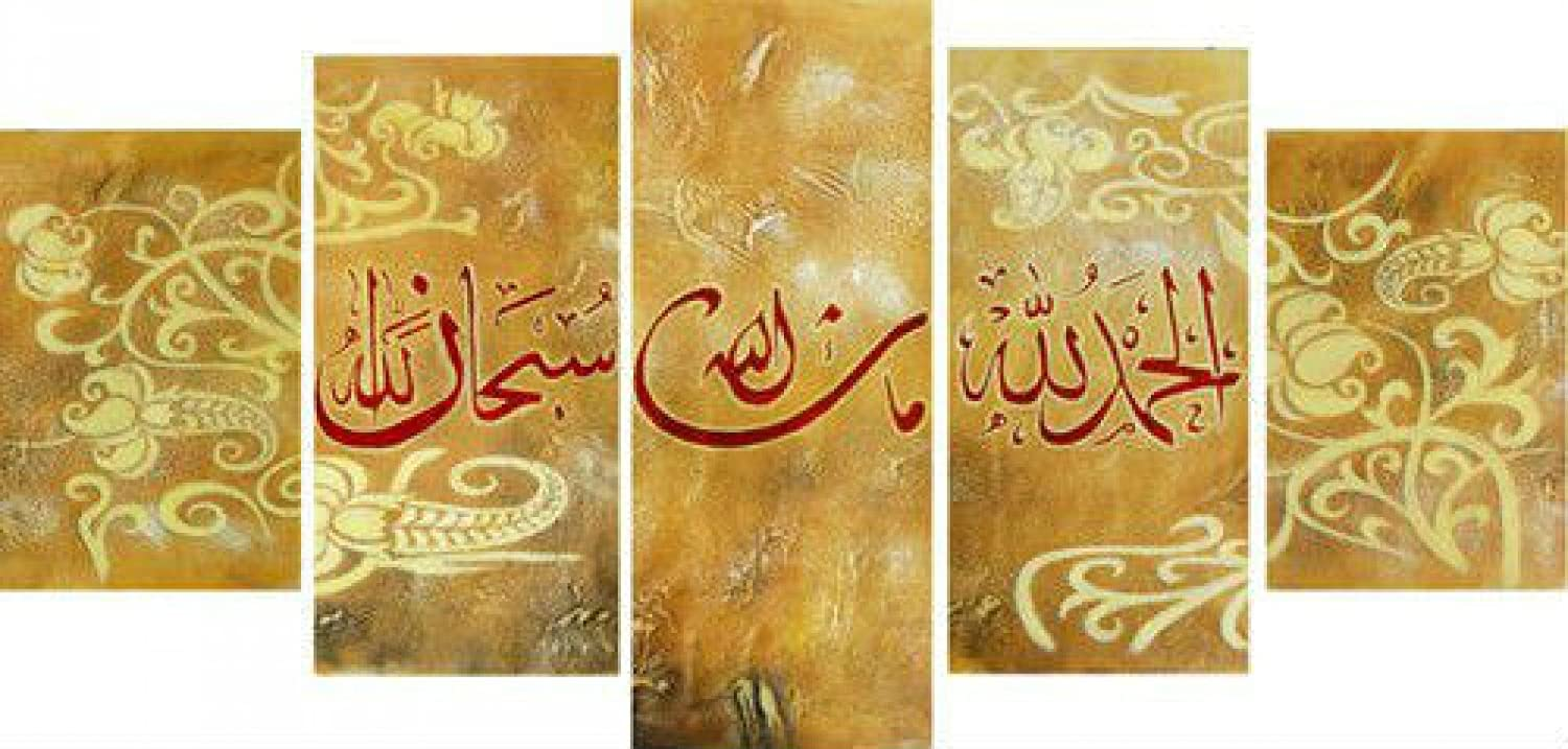 Islamic Picture Wall Frame Image collections - Craft Decoration Ideas