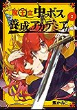 魔王立中ボス養成アカデミア 2 (アース・スターコミックス)