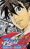 アイシールド21 (21) (ジャンプ・コミックス)