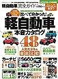 【完全ガイドシリーズ085】軽自動車完全ガイド (100%ムックシリーズ)
